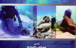 New publication on Maritime Archaeology and the Underwater Cultural Heritage in Arabic. funded by Honor Frost Foundation